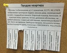 Продать квартиру, разместить объявление продажа бизнеса и бизнес проектов в украине